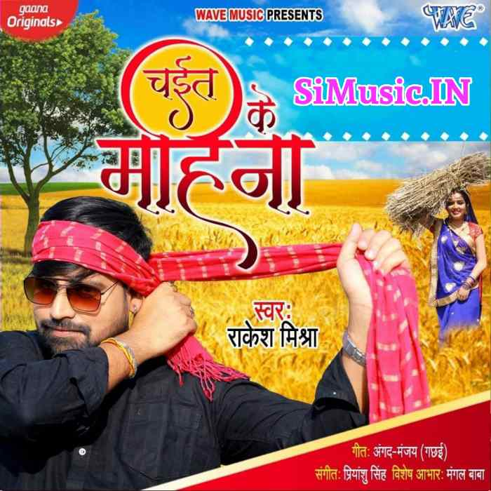 Chait Ke Mahina (Rakesh Mishra) 2021 Chaita Mp3 Song