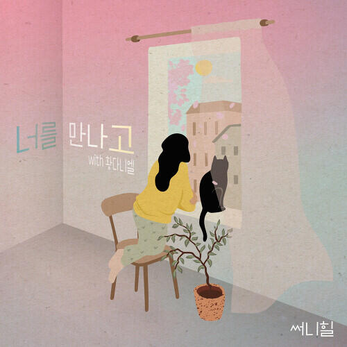 Sunny Hill – After Meeting You (너를 만나고) (With Hwang Daniel)