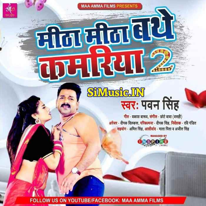 Mitha Mitha Bathe Kamariya 2 (Pawan Singh) 2021 Mp3 Song