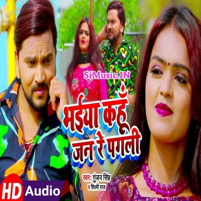 Bhaiya Kahu Jan Re Pagali (Gunjan Singh) 2021 Mp3 Song