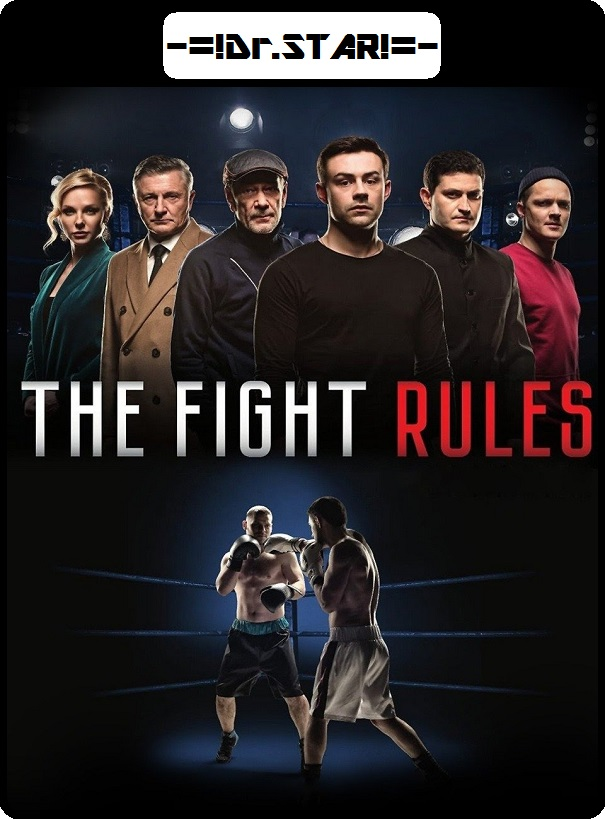 The Fight Rules Screen Shot 1