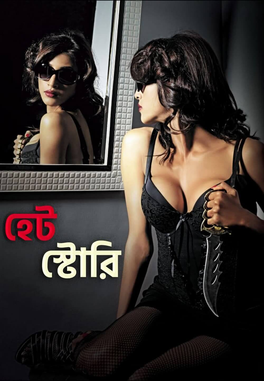 18+ Hate Story 2021 Bengali Dubbed Hot Movie 1.4GB | 350MB Download