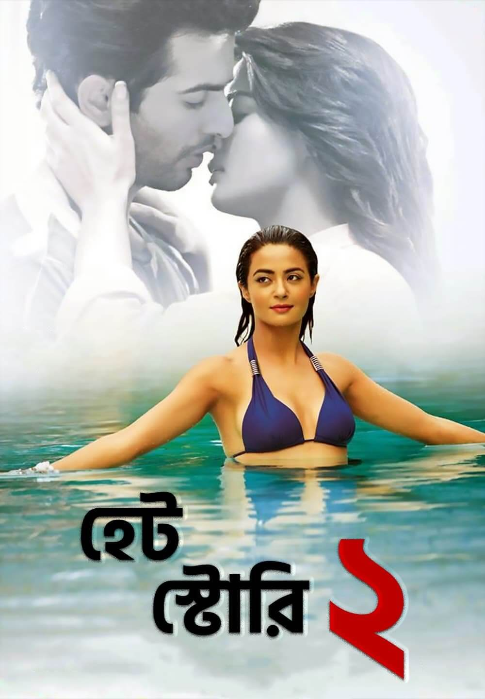 18+ Hate Story 2 (2021) Bengali Dubed Hot Movie 720p HDRip 1GB Download