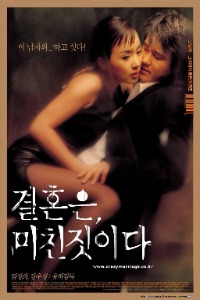 Marriage Is a Crazy Thing (2002) Korean | x264 Blu-Ray | 1080p | 720p | 480p | Adult Movies | Download | Watch Online | GDrive | Direct Links