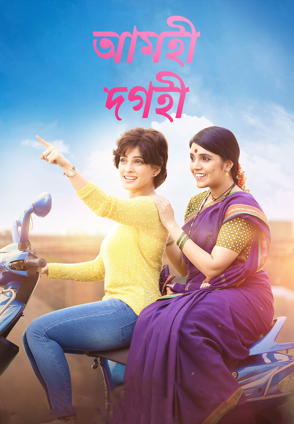 Aamhi Doghi 2021 Bengali Dubbed Movie 720p HDRip 700MB Download